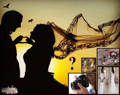 ۱۱ راهکار موثر برای کاهش هزینه های عروسی