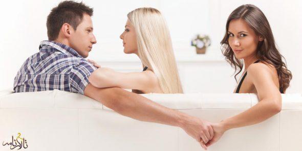 همه ی مردها به زن ها خیانت نمی کنند!